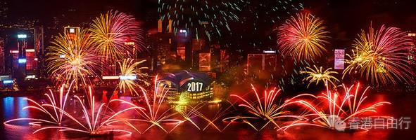 2017年香港維港跨年倒數煙花表演