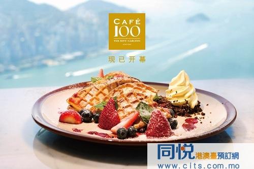 我們相約香港天際100最高觀景臺,邊看下午茶邊看維港。