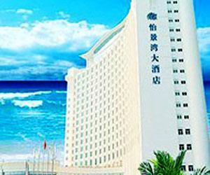 珠海怡景灣酒店圖片