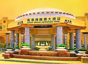 珠海海泉灣維景大酒店
