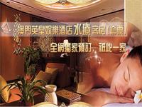澳門英皇酒店水療住宿套票低價促銷