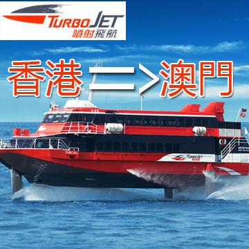 香港港澳碼頭到澳門外港客運碼頭船票-澳門噴射飛航