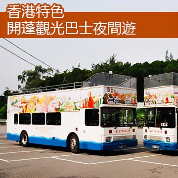 香港特色開蓬觀光巴士夜間遊【電子票】