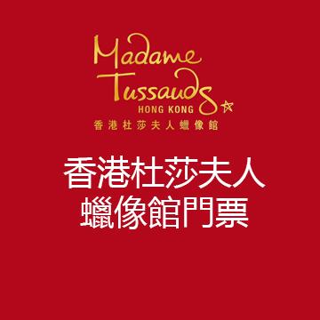 香港杜莎夫人蠟像館門票(電子換票證)2020年03月31日之前有效
