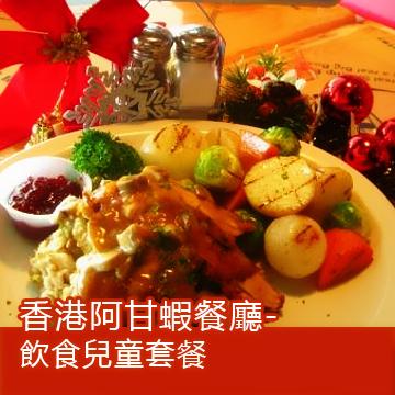 阿甘蝦餐廳-香港山頂凌霄閣飲食兒童K套餐