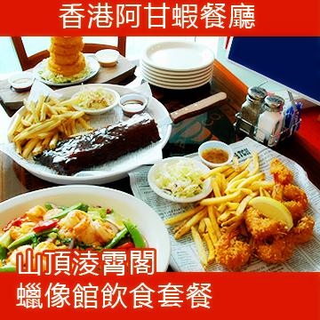 阿甘蝦餐廳-香港山頂淩霄閣飲食套餐(A、B套餐)
