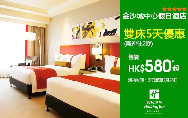【金沙城中心假日】雙床5天優惠!需連住2晚。