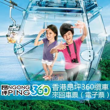 香港昂坪360纜車來回票