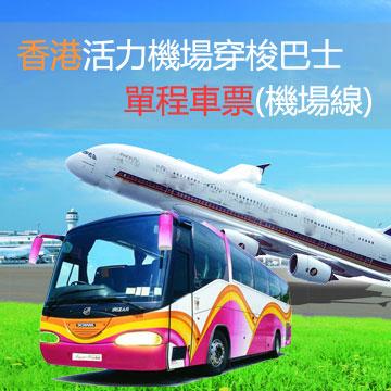 香港活力巴士單程車票(機場線)