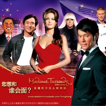 香港杜莎夫人蠟像館門票(電子換票證)
