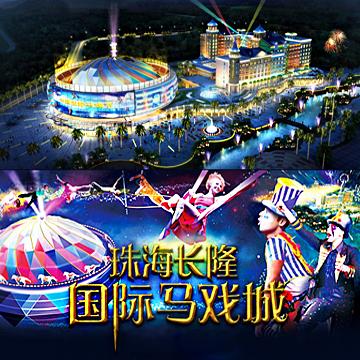 珠海長隆橫琴島劇院《秘境奇技》門票
