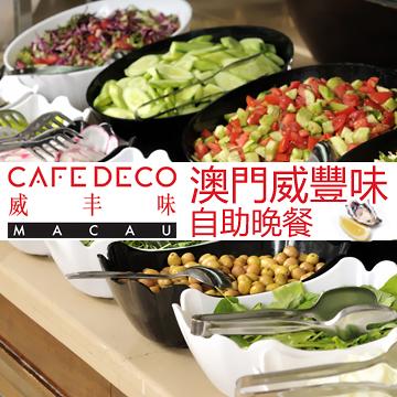 澳門威尼斯人威豐味Cafe Deco Macao自助晚餐套票(含港澳往返船票)圖片