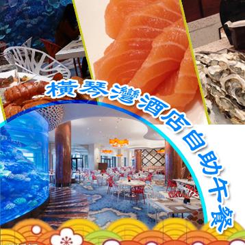 珠海長隆橫琴灣酒店自助餐(午餐)