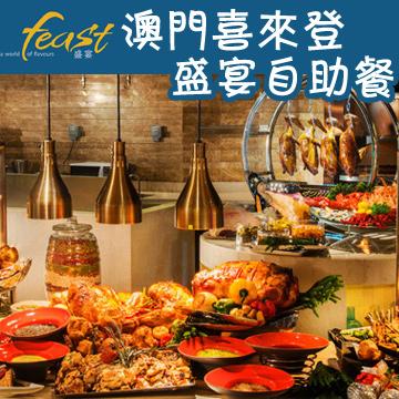 澳門金沙城喜來登盛宴國際美食自助晚餐套票(含港澳往返船票)圖片