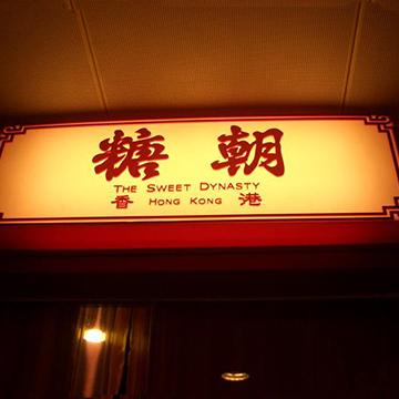香港糖朝餐廳餐券(二人下午茶餐C)
