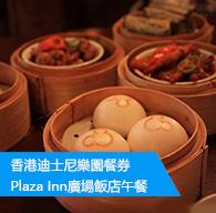 香港迪士尼樂園餐券·廣場飯店