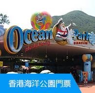 香港海洋公園門票(12月31日之前有效)