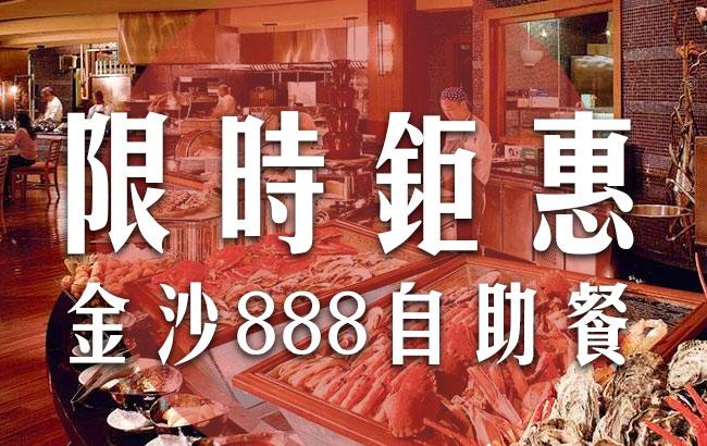 【限時鉅惠】澳門金沙888自助晚餐