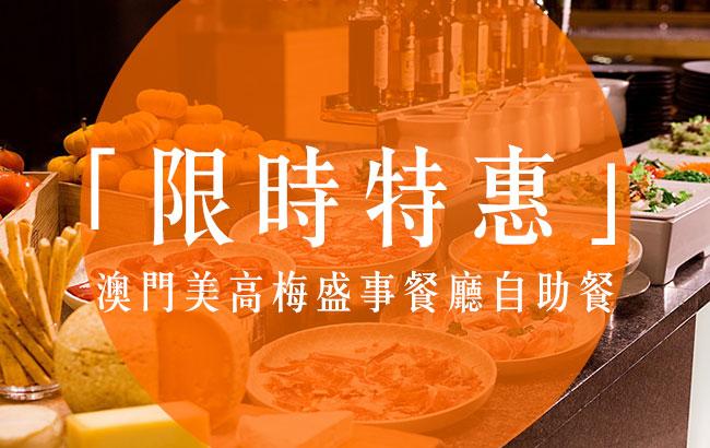 【限時特惠】澳門美高梅盛事餐廳自助早餐
