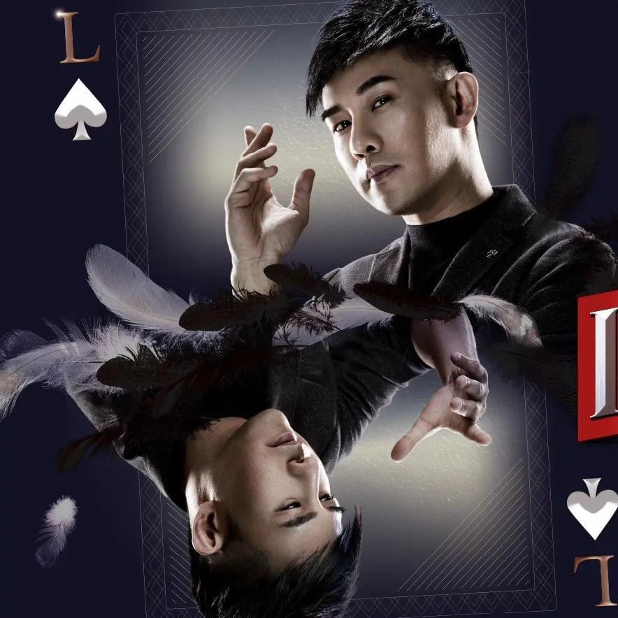 甄澤權(Louis Yan)世界巡回魔術之旅澳門站2018套票