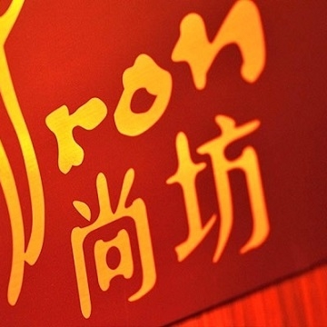 澳門悅榕莊·尚坊泰式海鮮盛宴自助晚餐