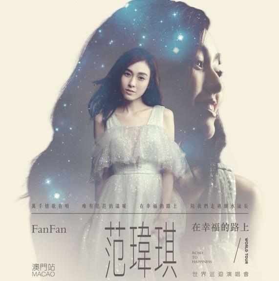 《範瑋琪在幸福的路上世界巡回演唱會澳門站》套票