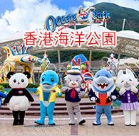 香港海洋公園門票(06月30日之前有效)