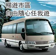 TOYOTA豐田7座商務車