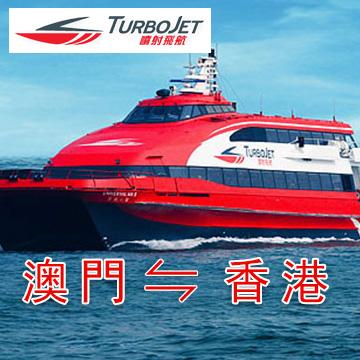 澳門外港客運碼頭到香港港澳碼頭船票-噴射飛航