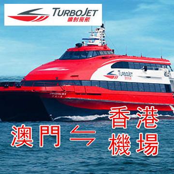 澳門外港客運碼頭到香港國際機場船票-噴射飛航