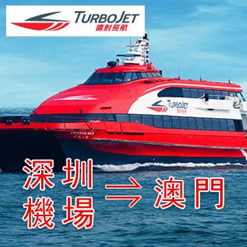 深圳機場(福永碼頭)到澳門外港客運碼頭船票-澳門噴射飛航